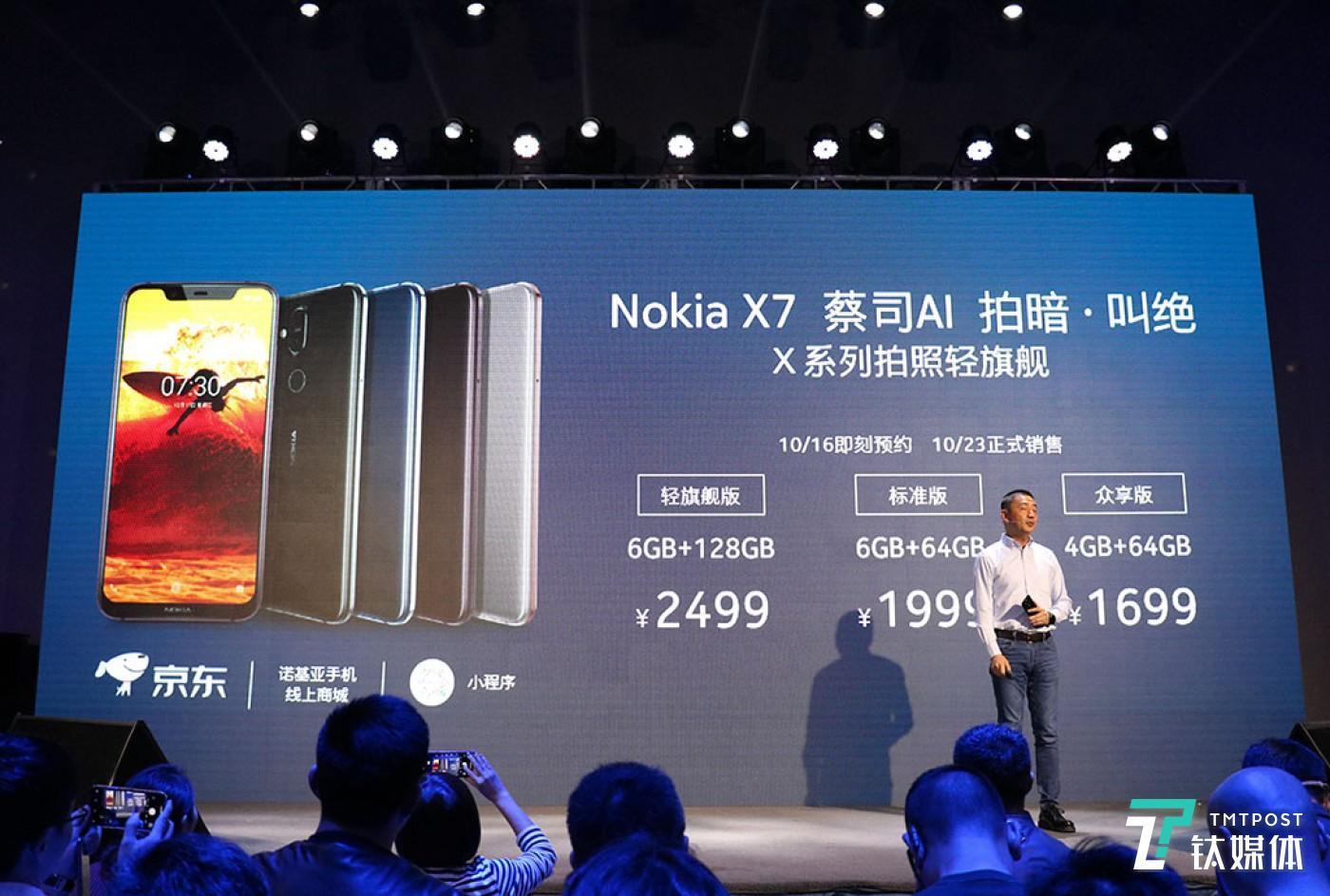 诺基亚X7不同版本售价