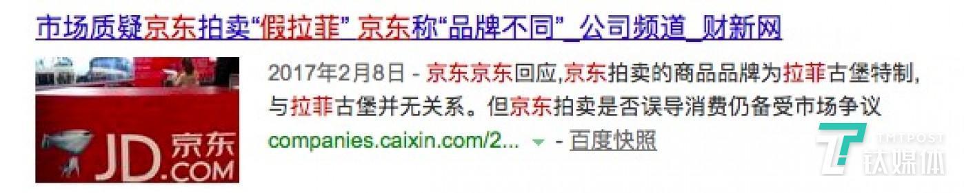 财新网报道京东假拉菲酒事件