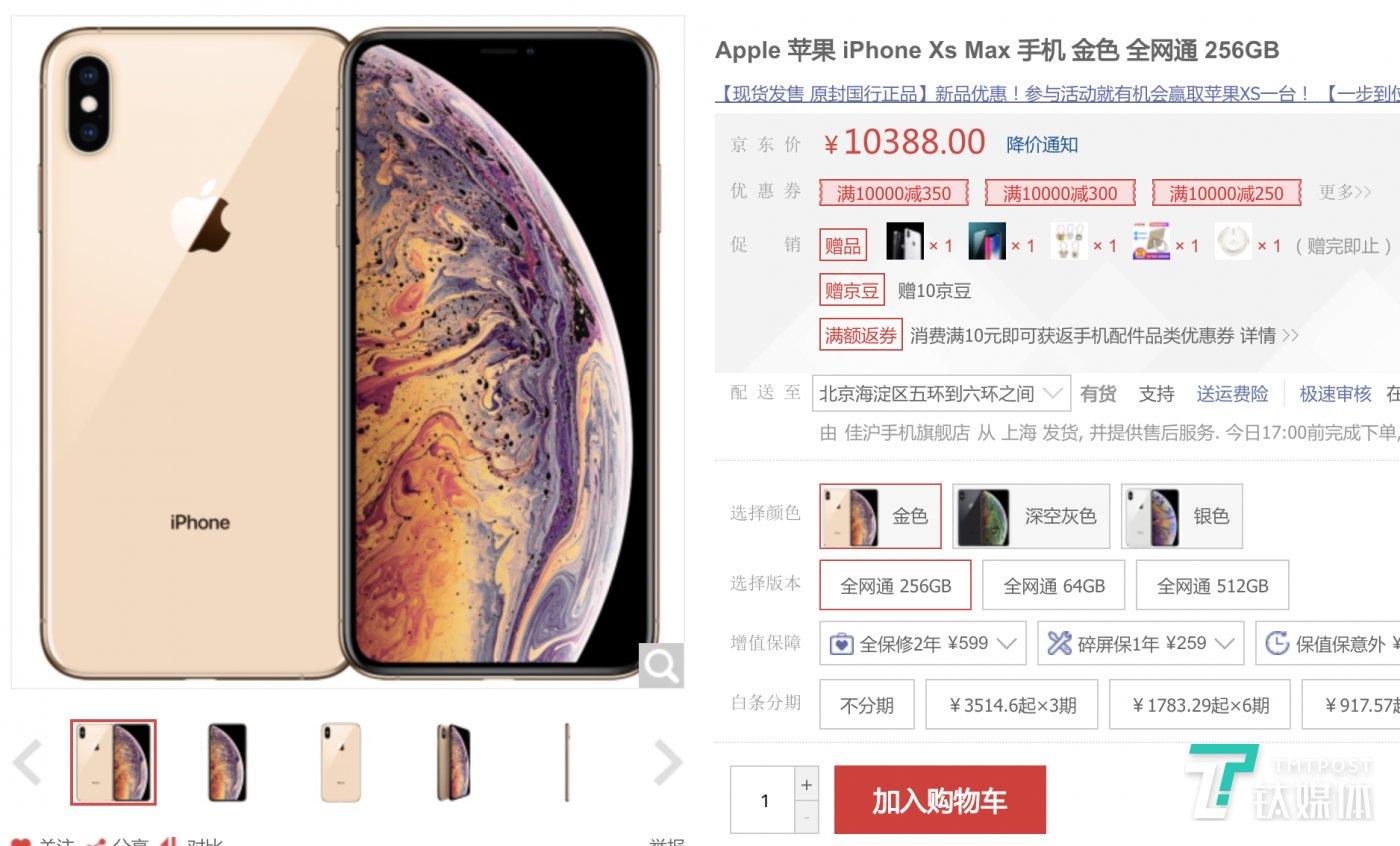 京东第三方卖家现货iPhone XS Max 256G 10388元