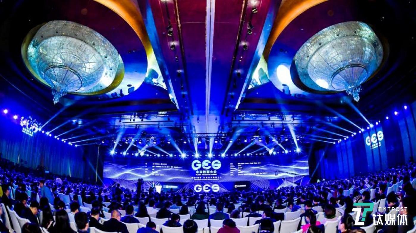 GES 2018未来教育大会主会场
