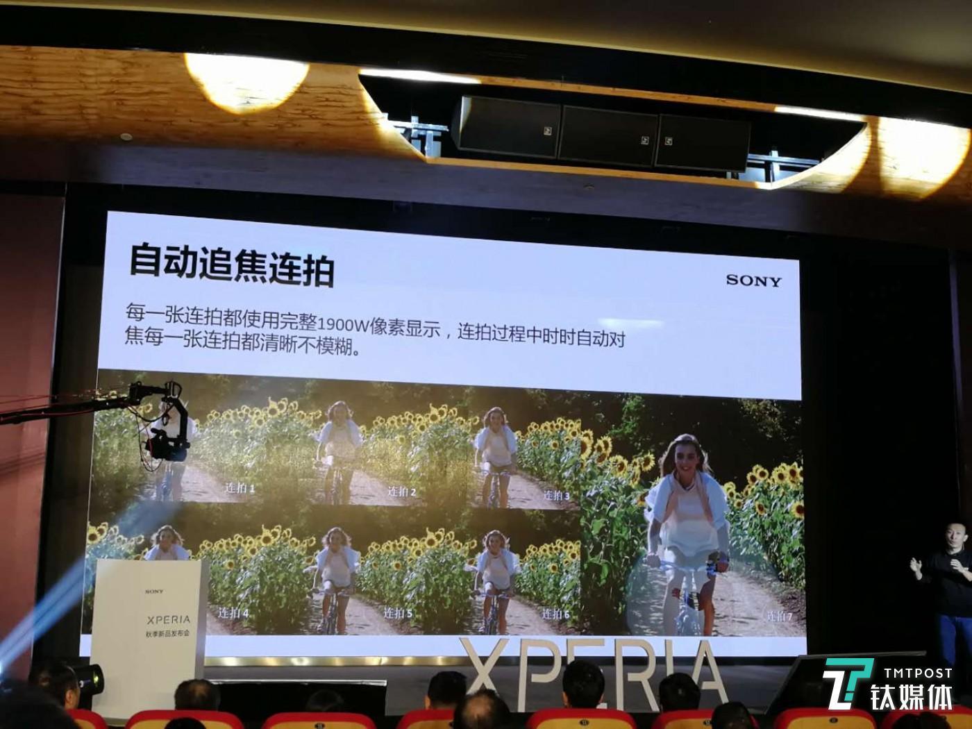 Xperia XZ1自动追焦连拍功能