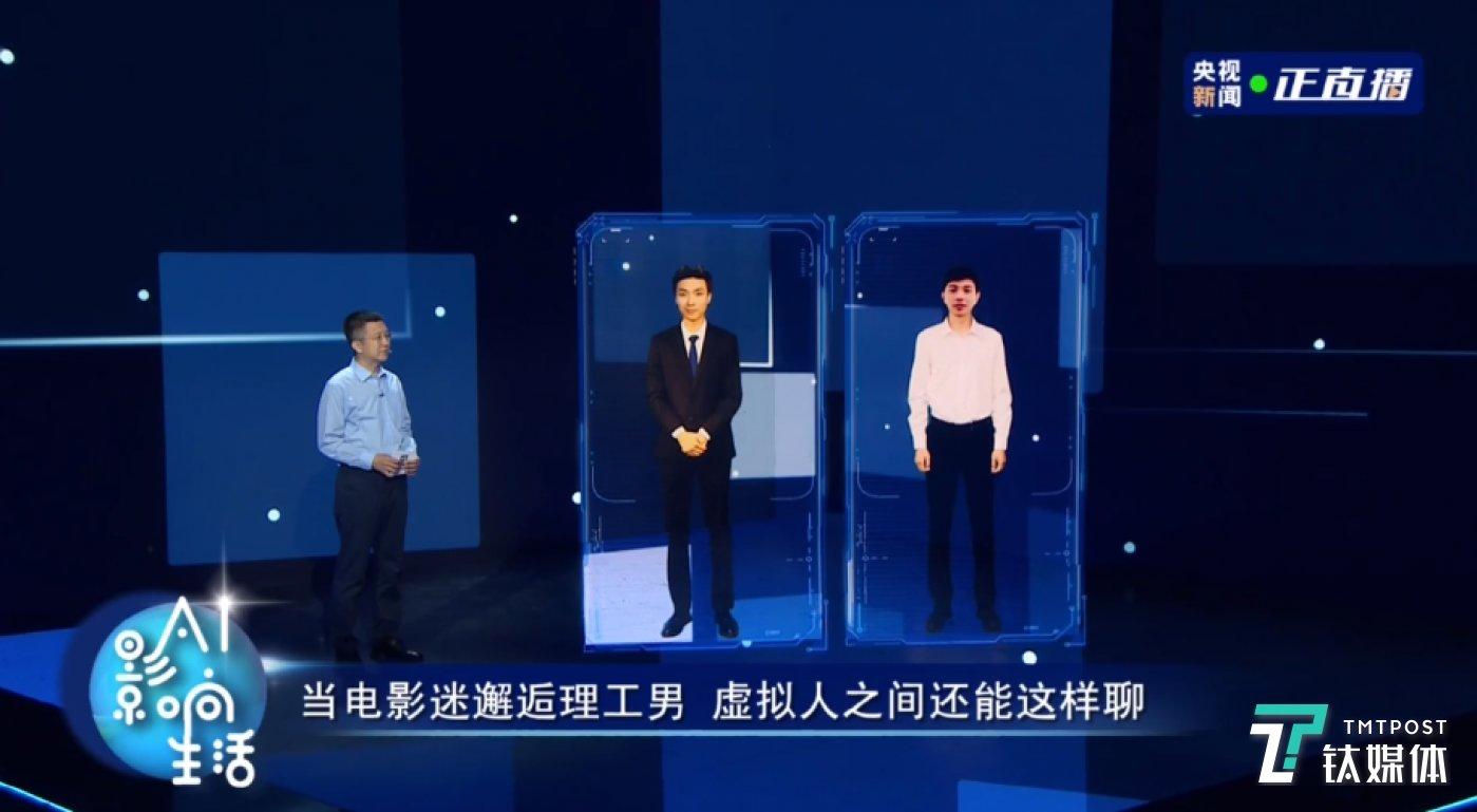 百度发布的终端虚拟人可进行机机对话