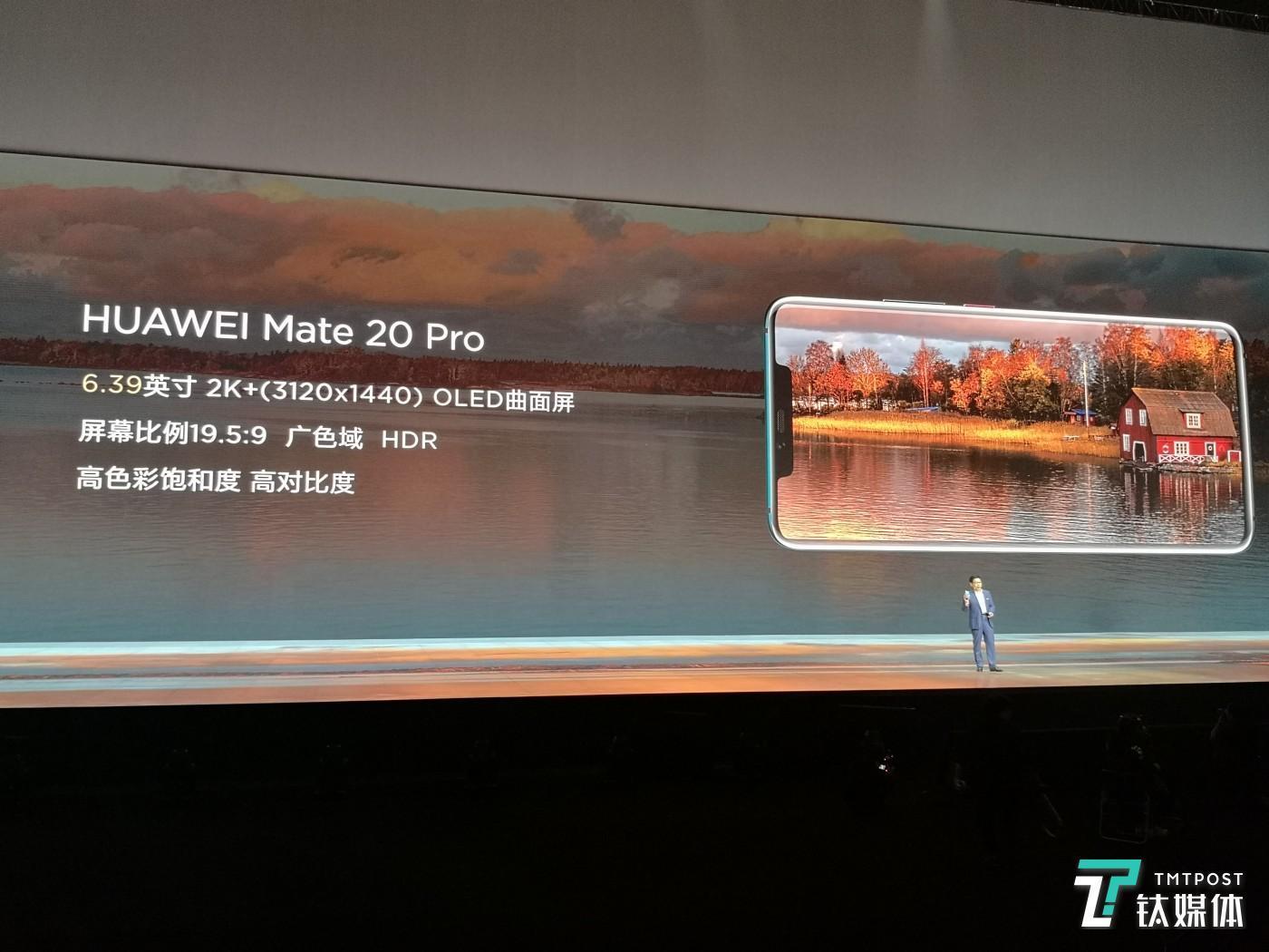 Mate20的屏幕更好,手感也很棒