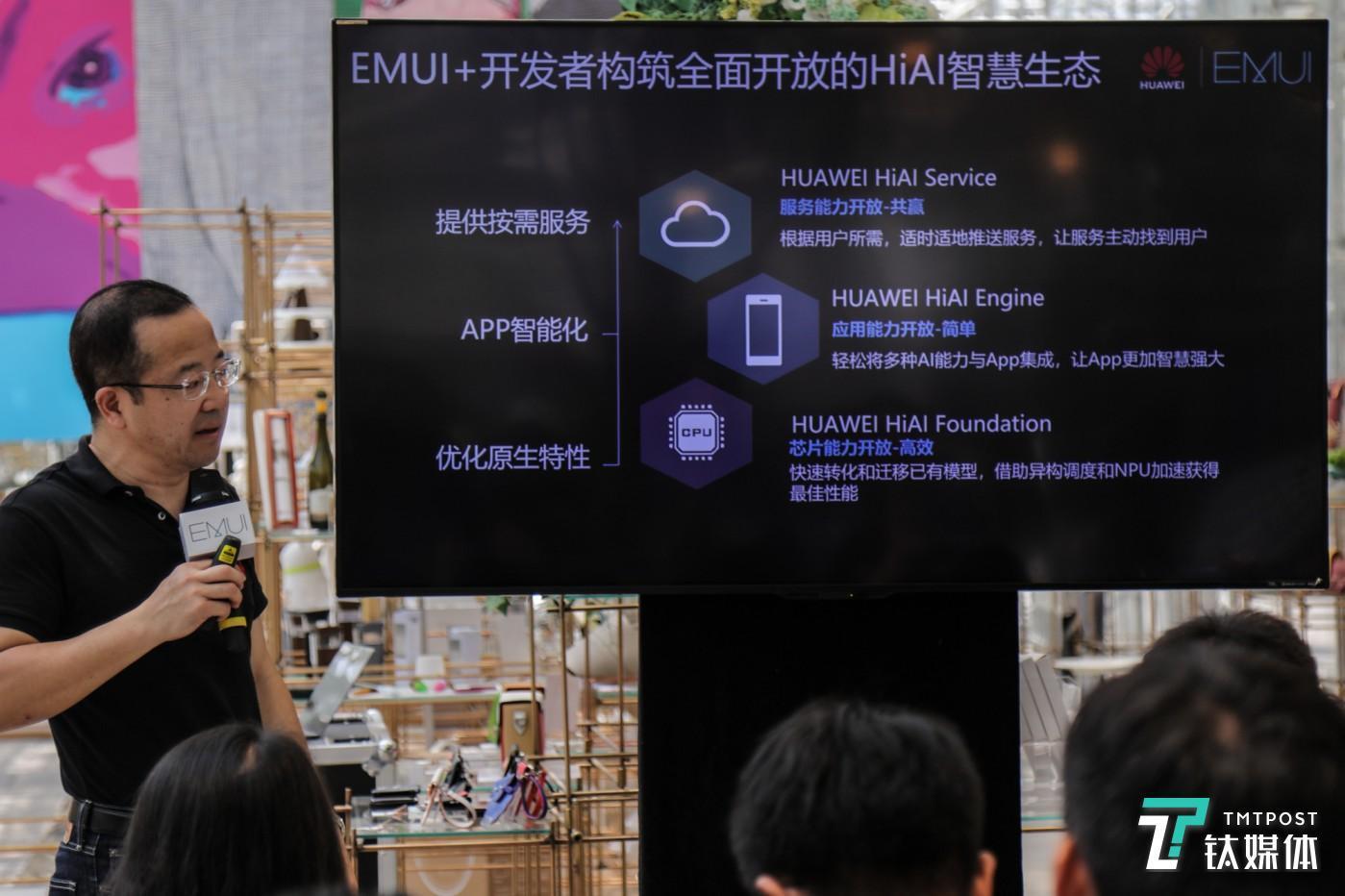 未来EMUI系统将会为开发者构筑全面开放的HiAI生态
