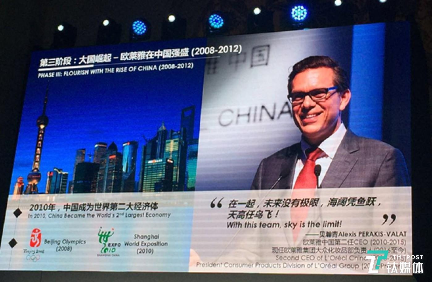 欧莱雅中国第二任CEO贝瀚青