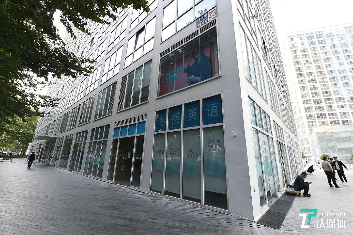 位于北京国贸商圈的韦博英语教学点