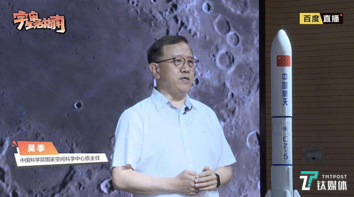 中国科学院国家空间科学中心原主任吴季