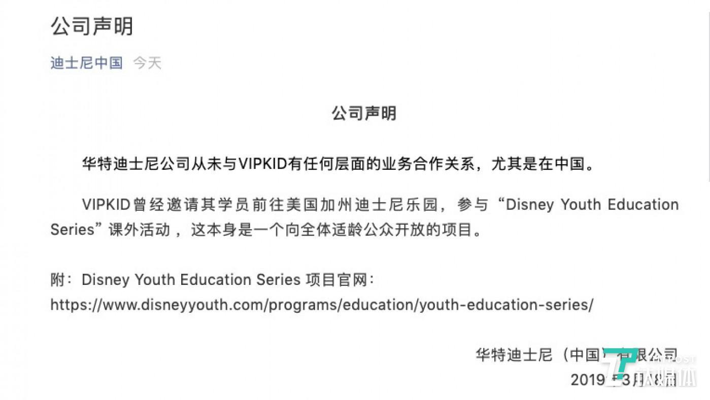 (图:华特迪士尼(中国)声明从未与VIPKID有过任何层面的业务合作关系)