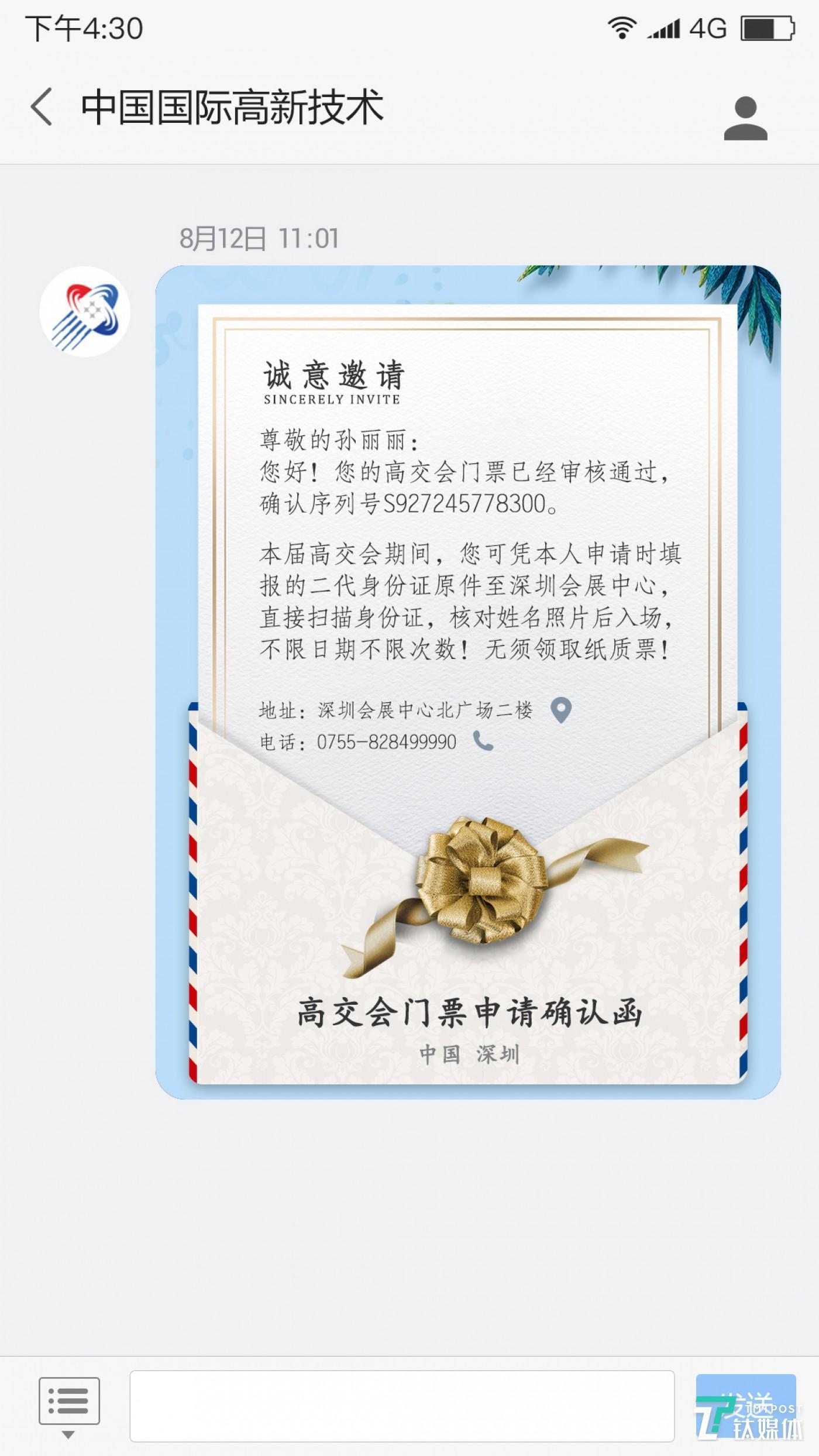 富信邀请函