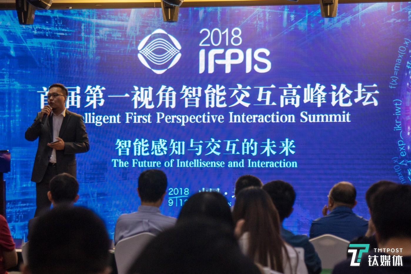 首届第一视角智能交互高峰论坛在京举办