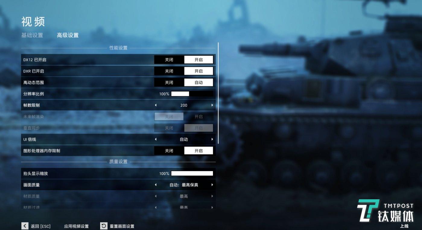 战地5最高画质设置,开启DX12+DXR+高动态范围