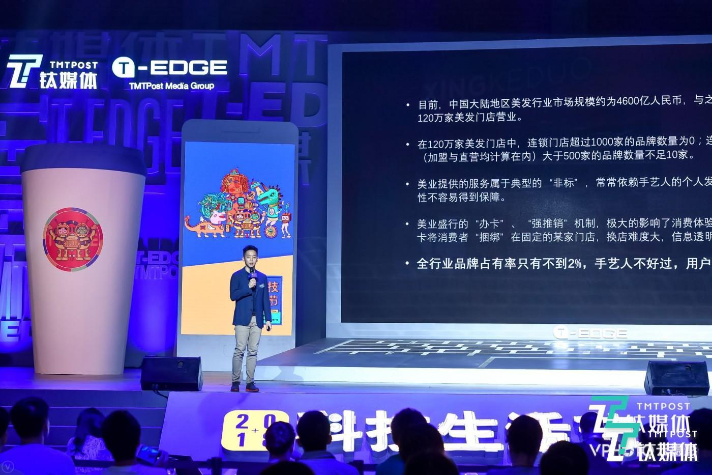 星客多创始人庄威@钛媒体科技生活节