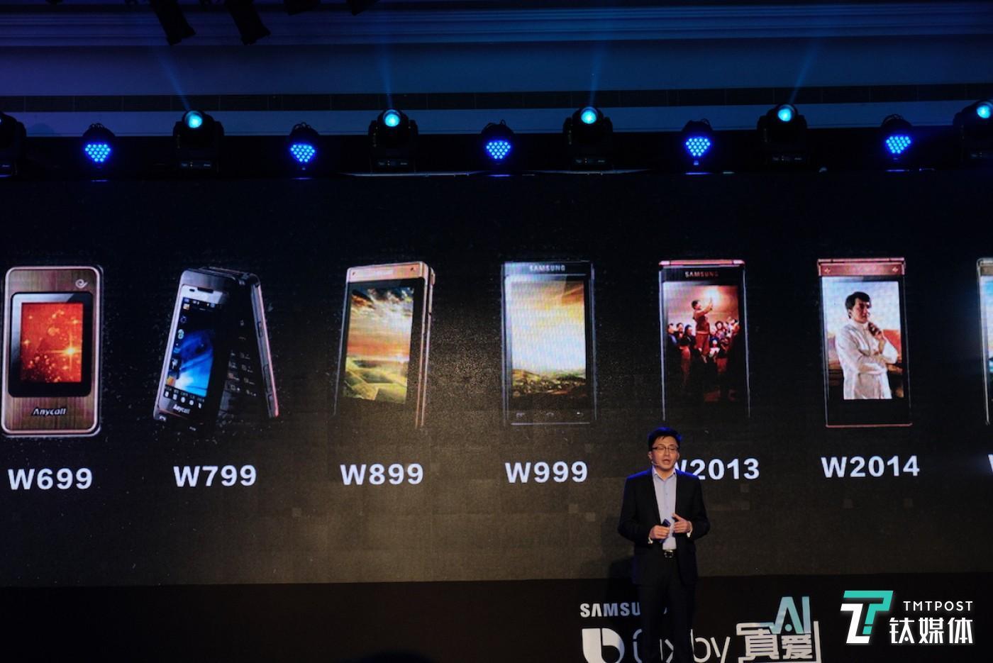 三星心系天下 W 系列手机的十年