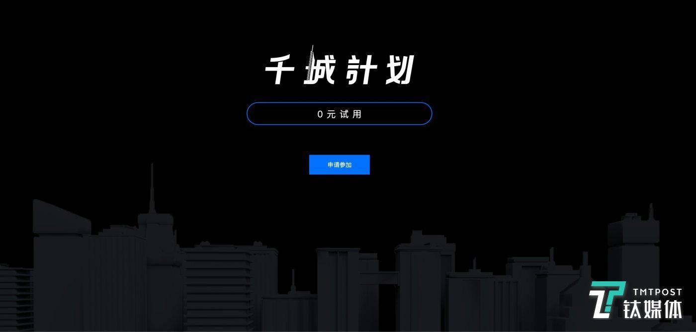 普渡科技-千城计划