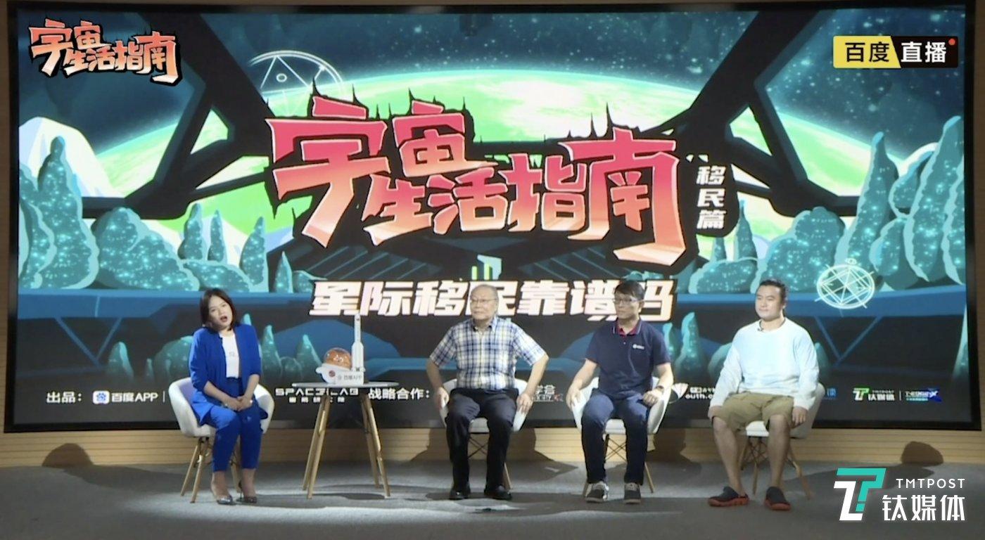 圆桌会议,从左至右:火星学会中国区负责人崔婷婷、国际宇航科学院院士庄逢源、天体物理学博士喻天弘、达尔文细胞生物集团董事长程巍