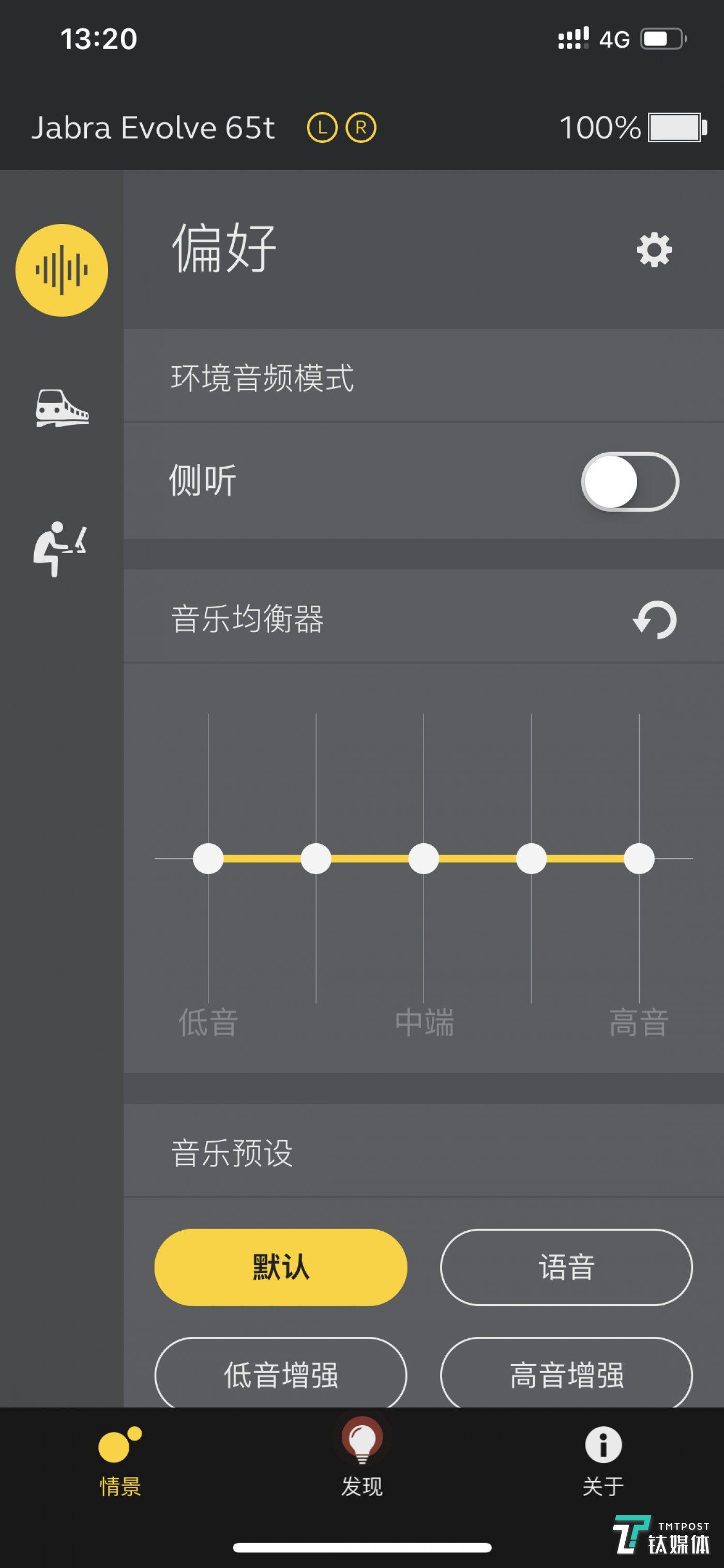 Jabra 专用的 Sound+ App