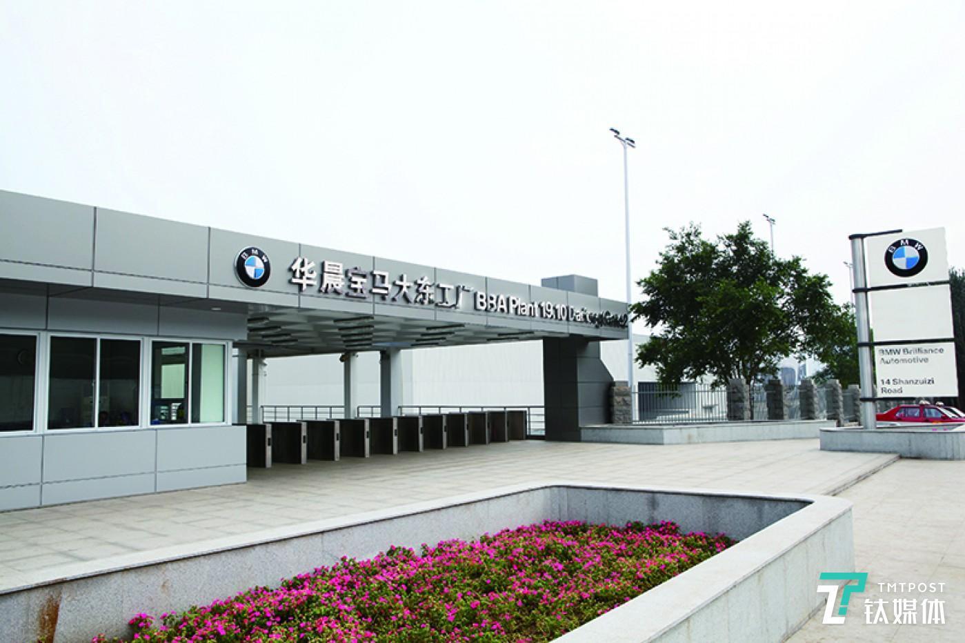 华晨宝马大东工厂