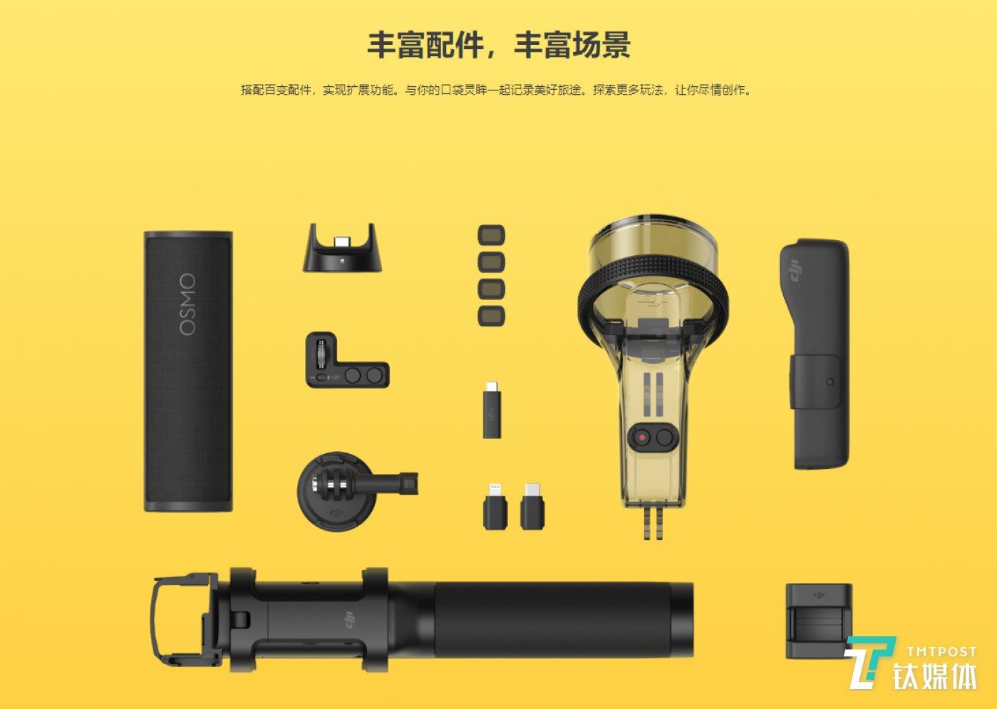 大疆灵眸口袋相机已经有了一些配件可供选择