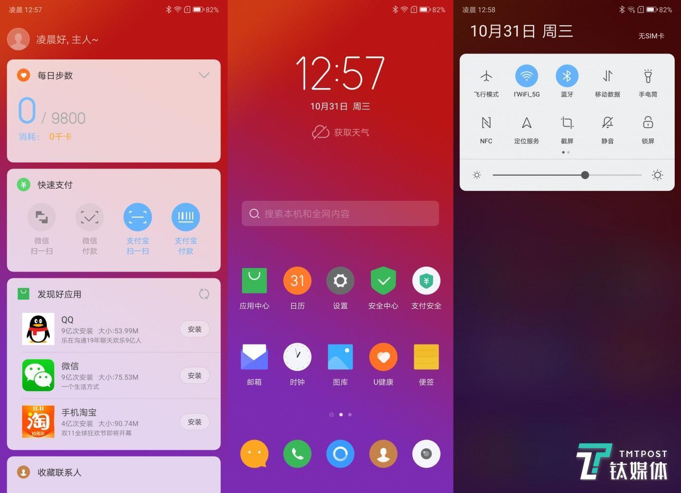 ZUI 10.0系统(基于Android 8.1)