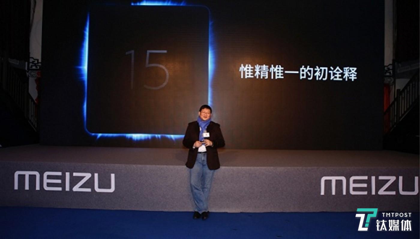 1月15日,魅族在北京召开品牌沟通会,杨柘到场