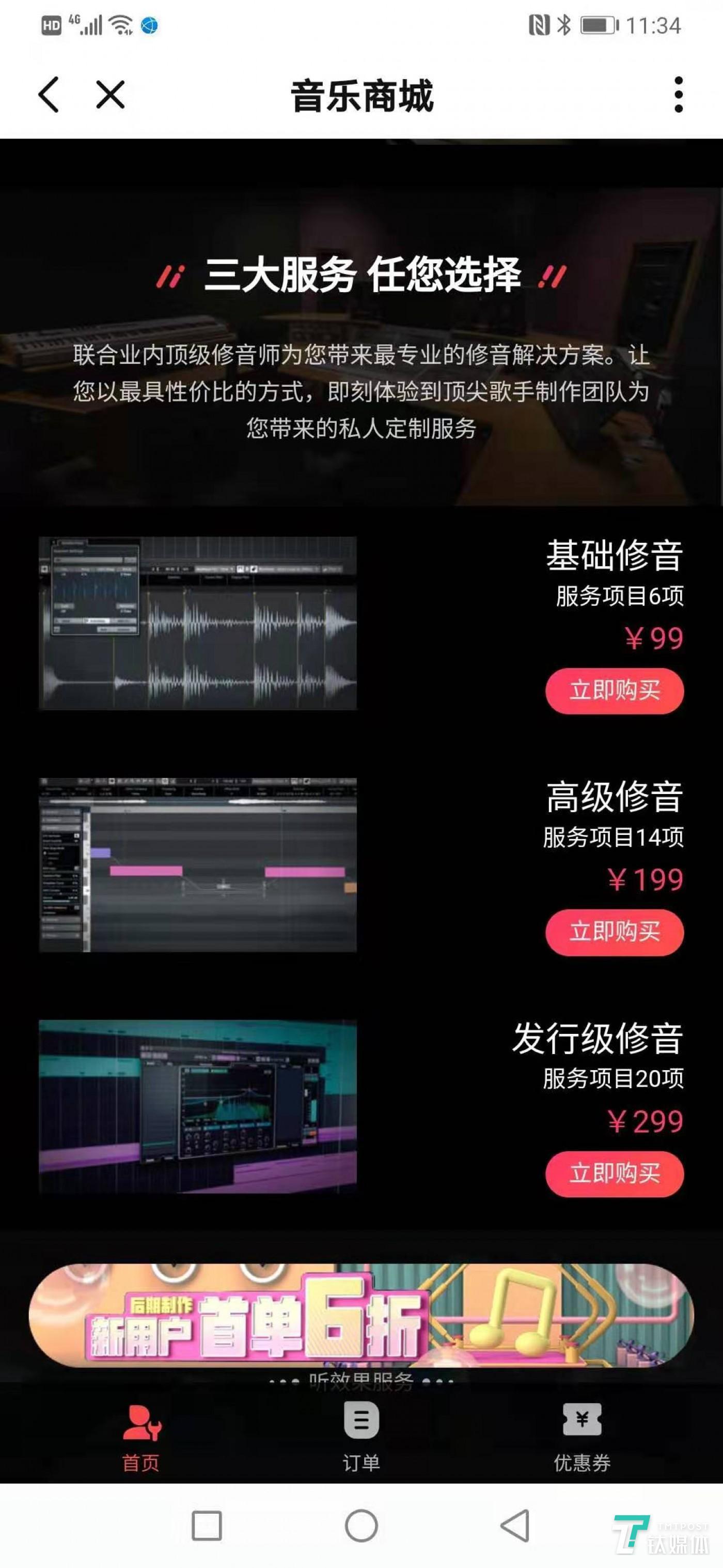唱吧求变:从K歌社交升级为泛音乐内容社群