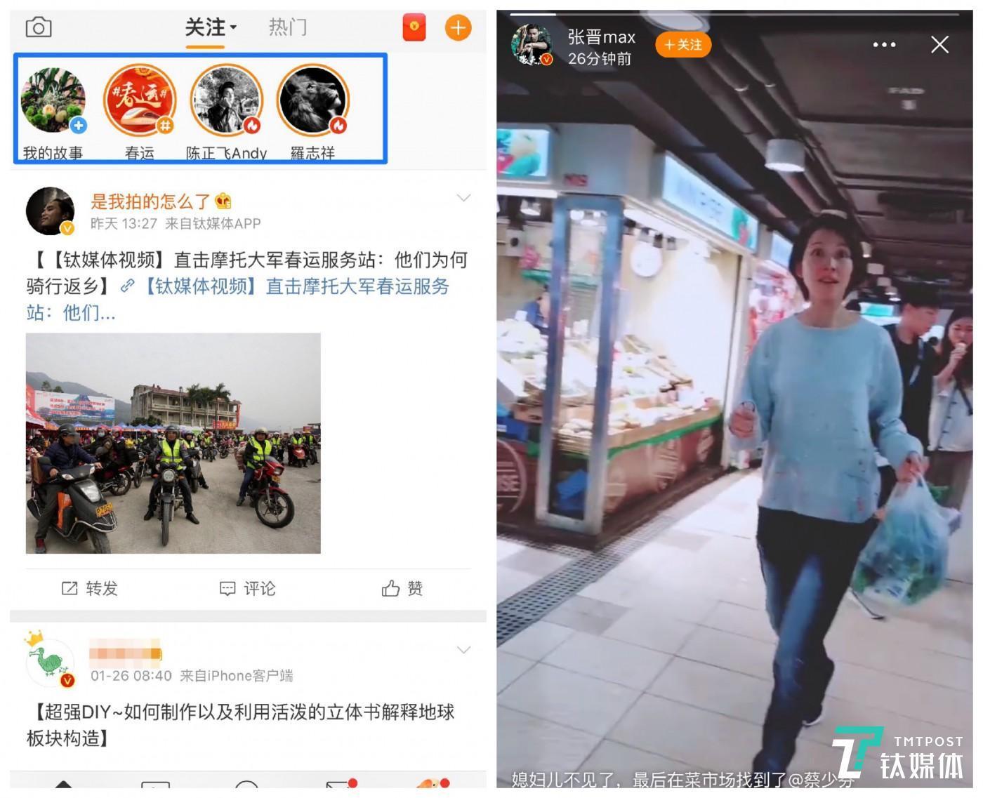 """用户拍摄的""""微博故事""""会展示在微博App十分醒目的位置(右为明星用户发布的Weibo Story)"""
