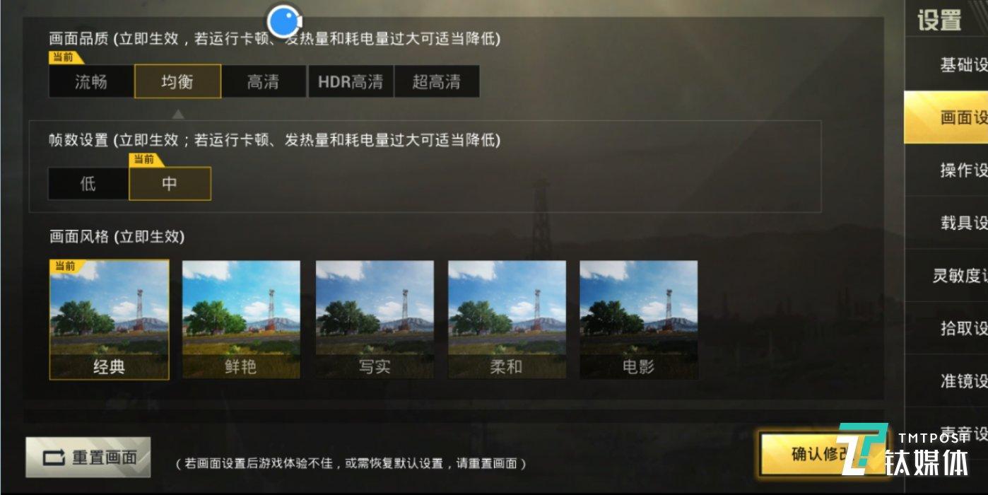 刺激战场最高运行高清画质+高帧率模式