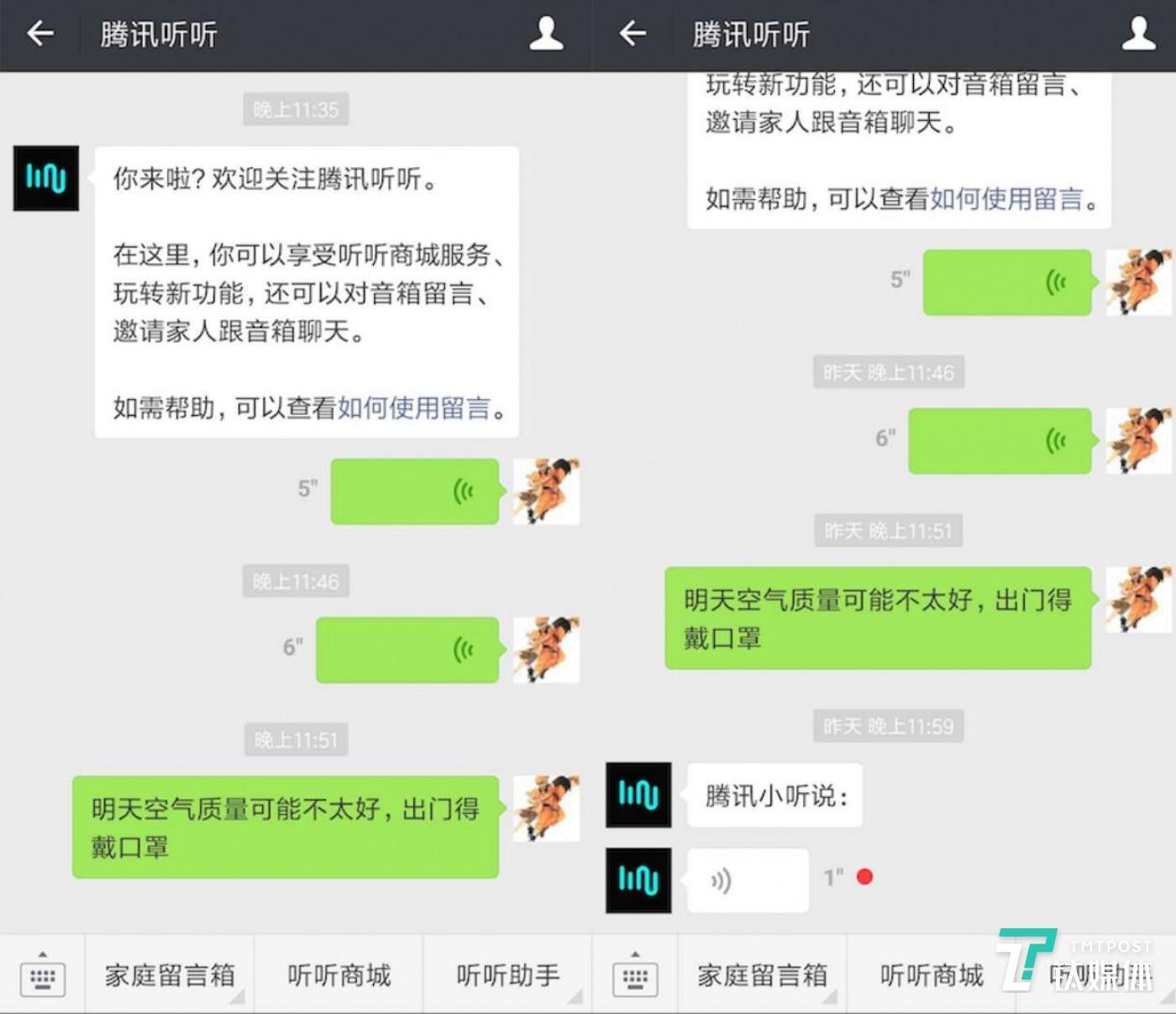 腾讯听听音箱 微信留言功能
