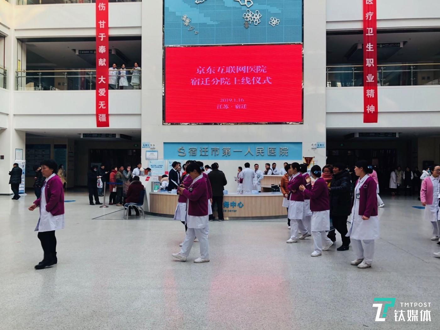 京东互联网医院宿迁分院上线,钛媒体付梦雯拍摄