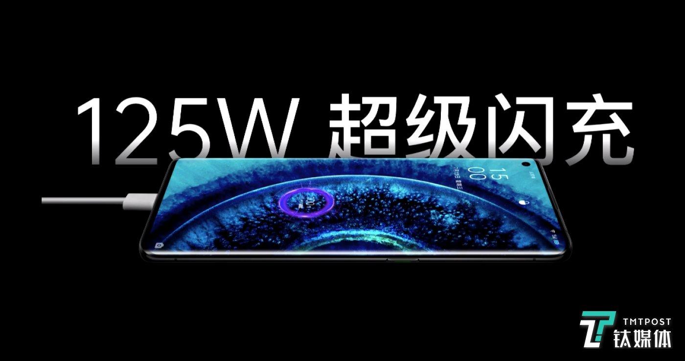 OPPO 125W超级闪充技术