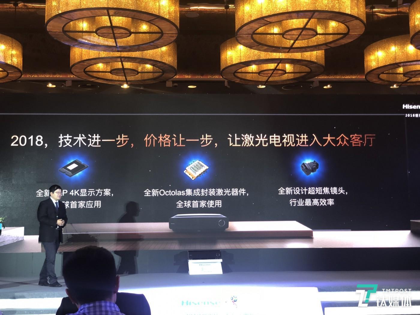 海信激光电视的技术革命