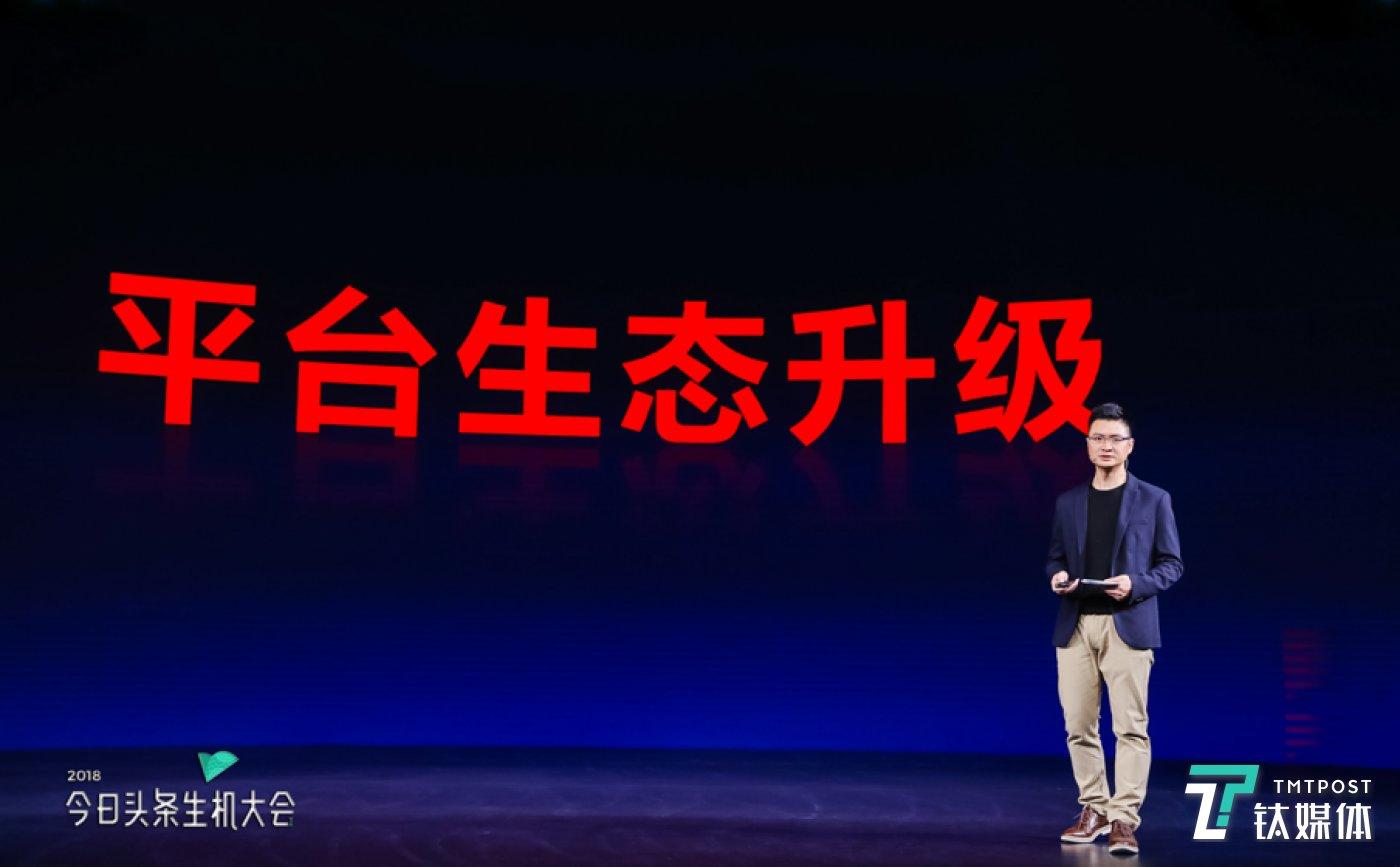 陈林在2018年今日头条生机大会首次亮相公众