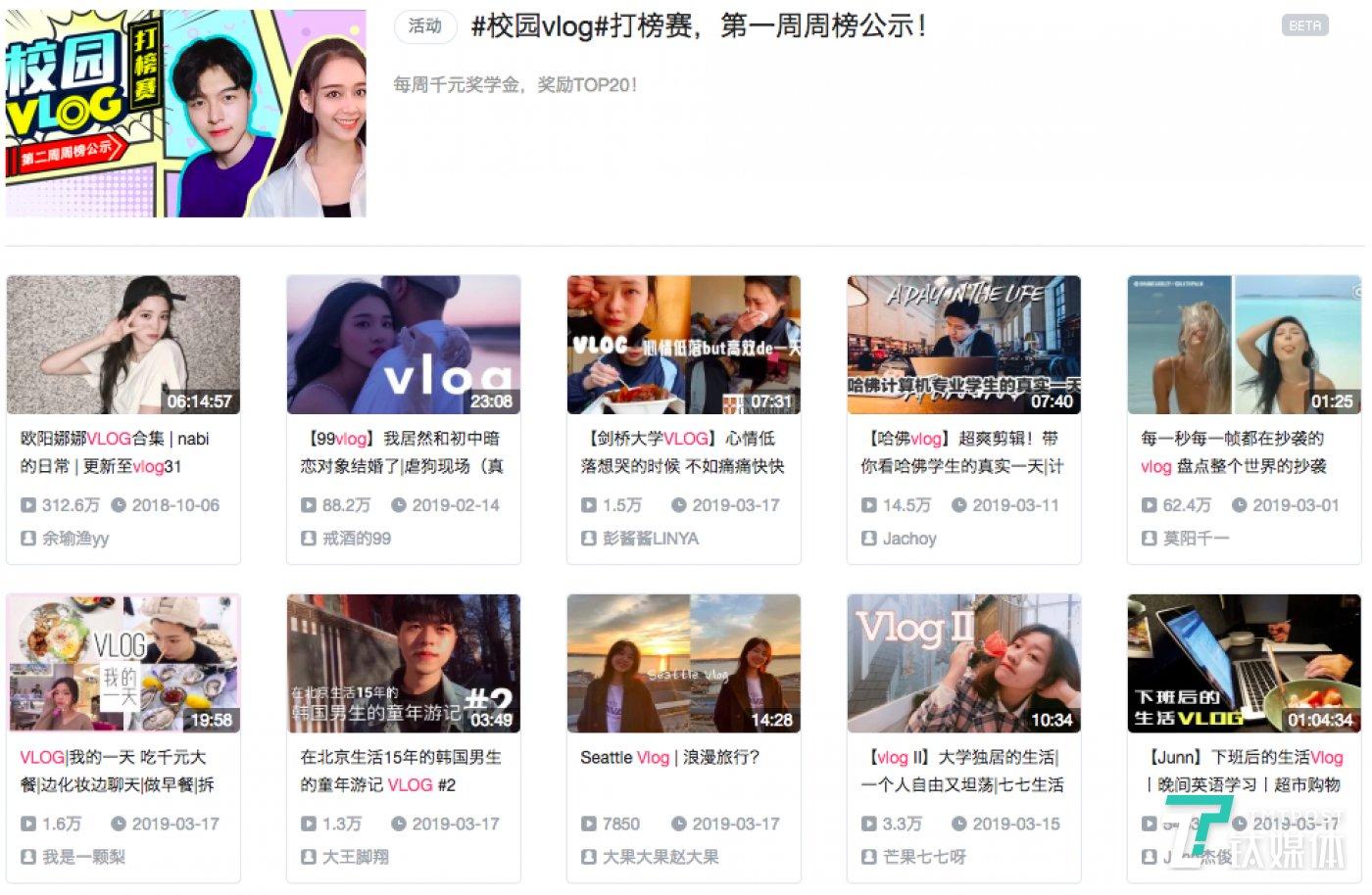 B站对Vlogger进行扶持(来源B站截图)