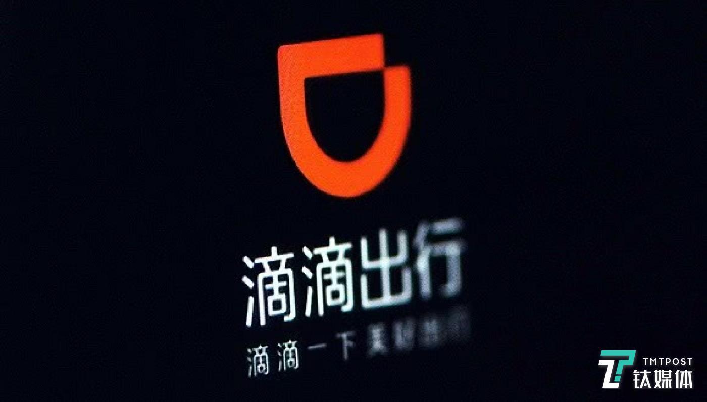 【钛晨报】滴滴首次公布车内冲突数据;日本知名百货高岛屋将退出中国市场