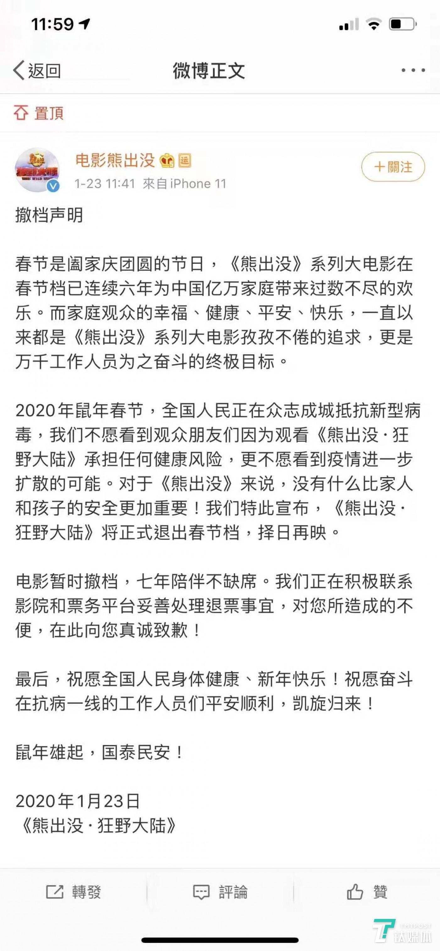 《熊出没》官方微博发布的撤档公告(图片来源:新浪微博)