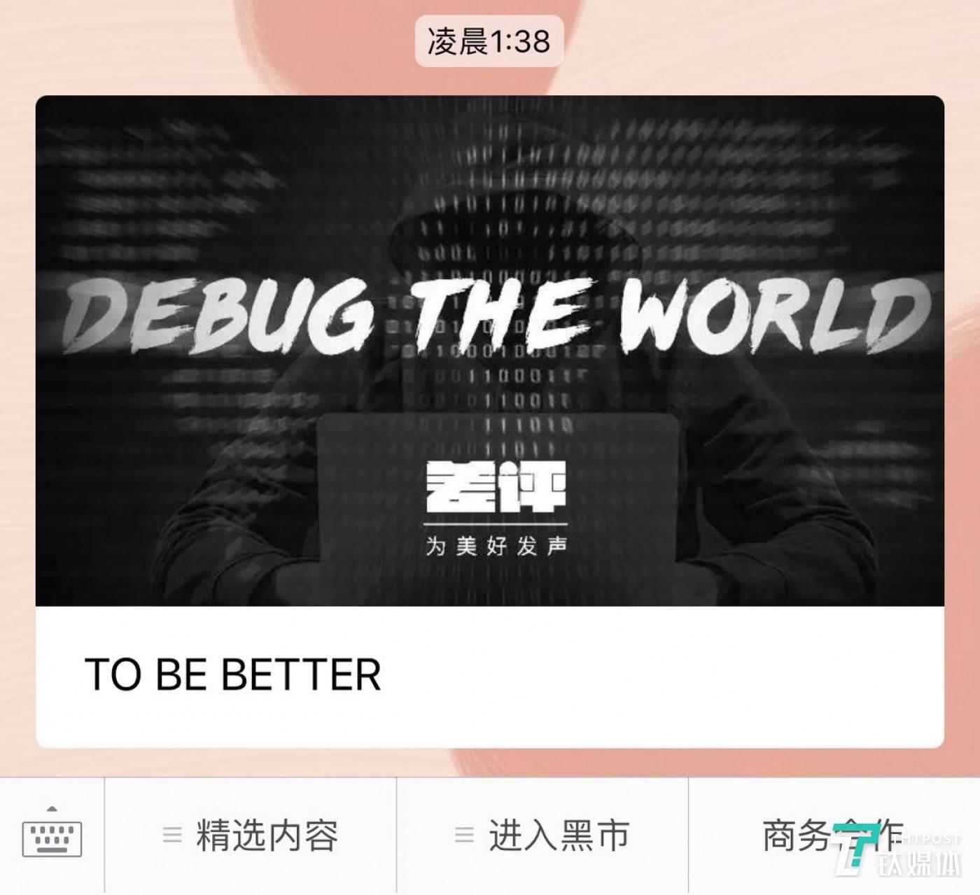 """""""差评""""在今日凌晨推送了一封致歉读者的声明 """"To Be Better"""""""