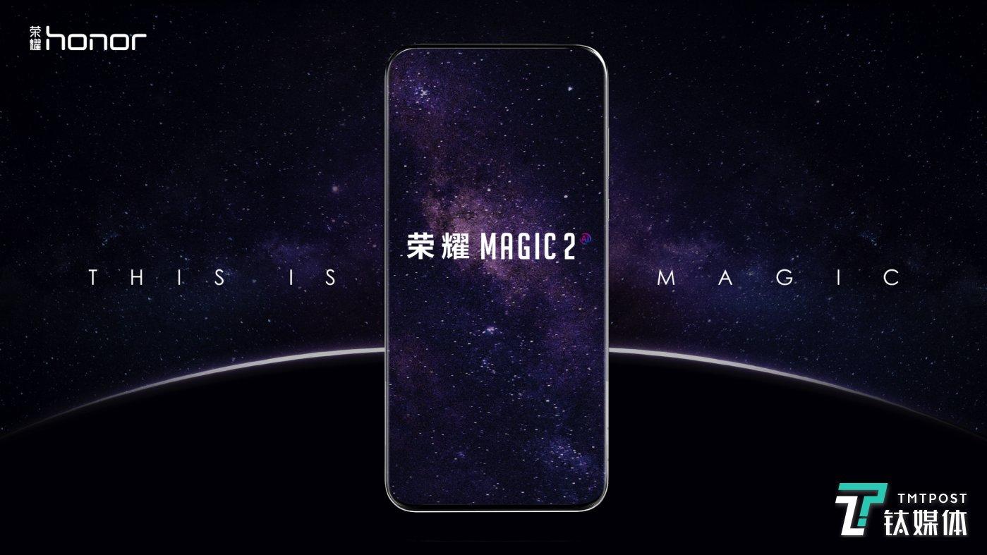 荣耀Magic2将搭载Magic Slide魔术全面屏