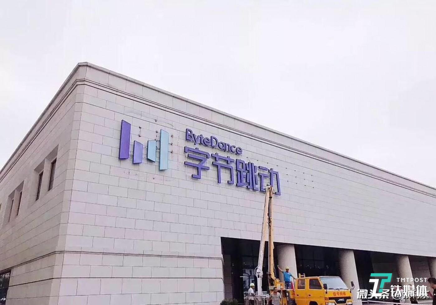(图:8月6日,字节跳动公司总部主楼正在把今日头条LOGO换下,来源:字节跳动合伙人@张利东的微头条)