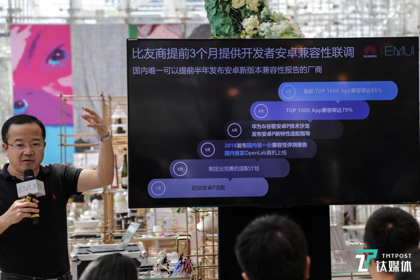 在今年1月,华为已经开始着手安卓P版本适配工作