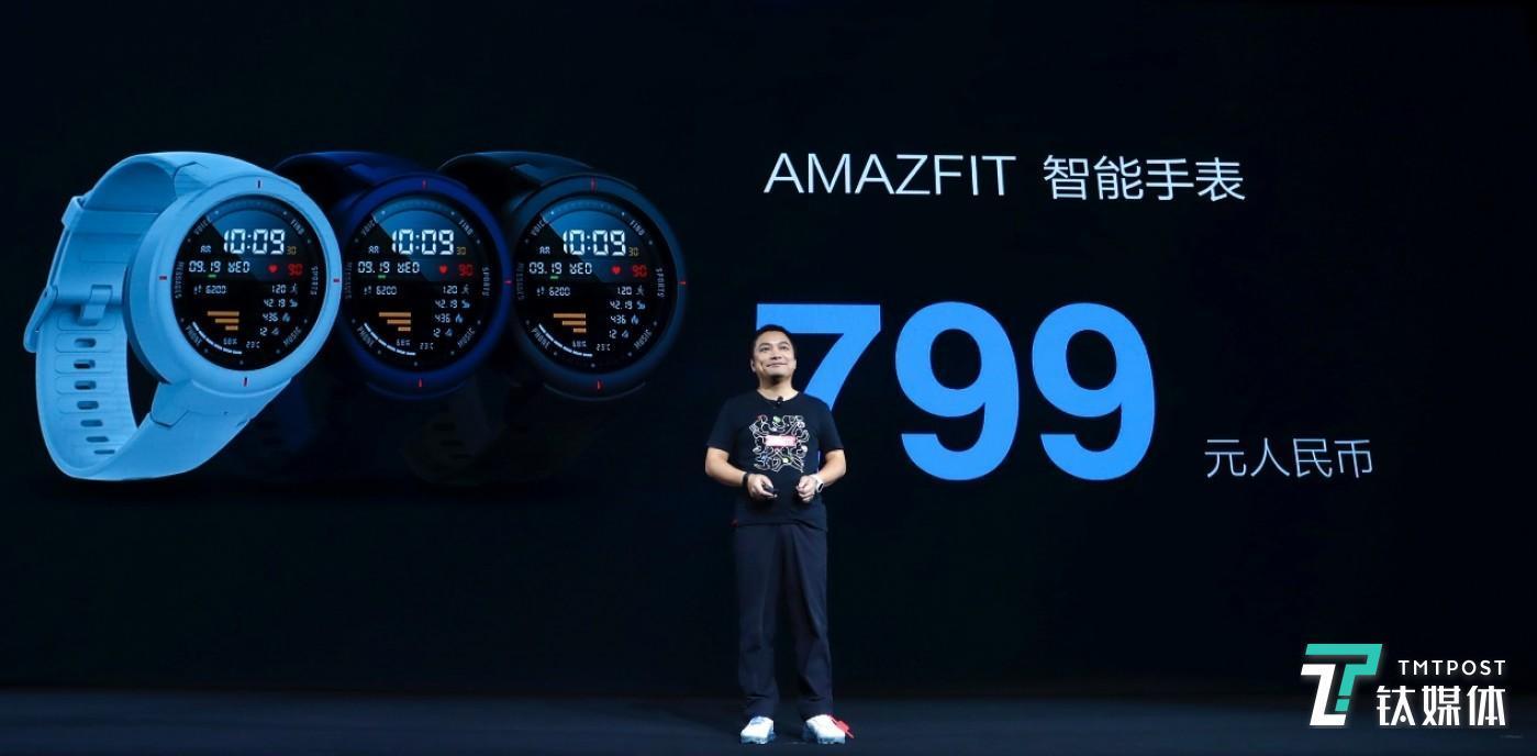 AMAZFIT智能手表发布