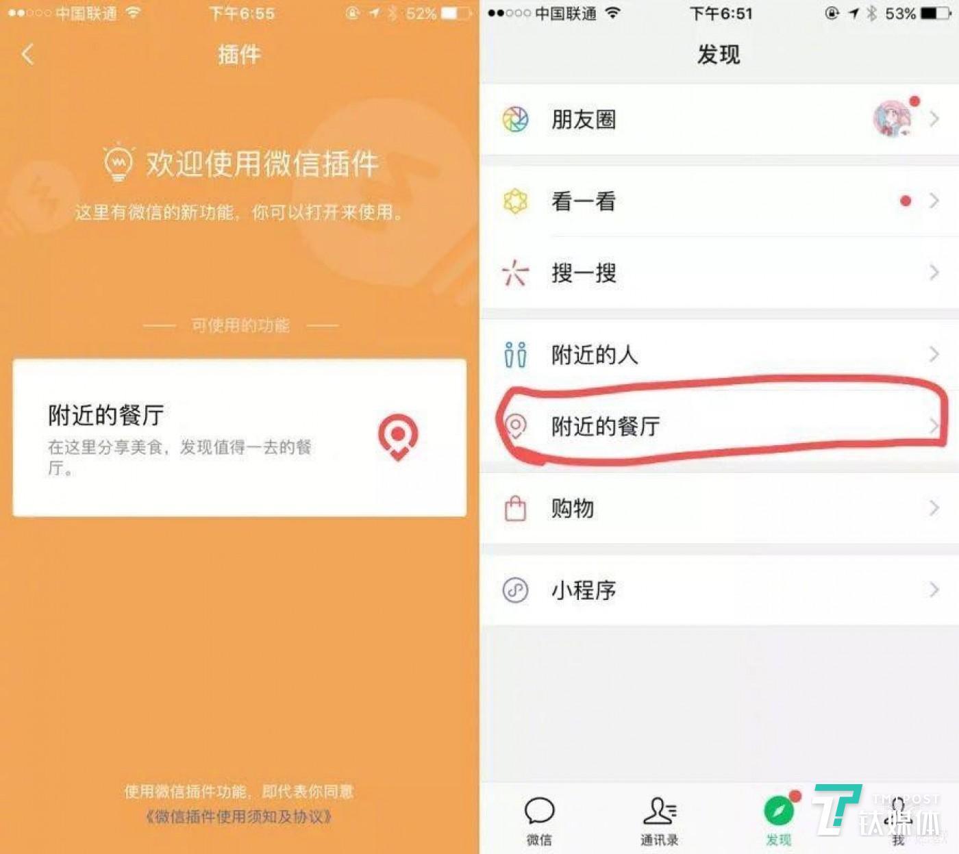 """微信为广州用户开通的""""附近的餐厅""""功能"""