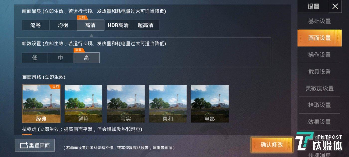 刺激战场最高运行HDR高清画质+超高帧率模式