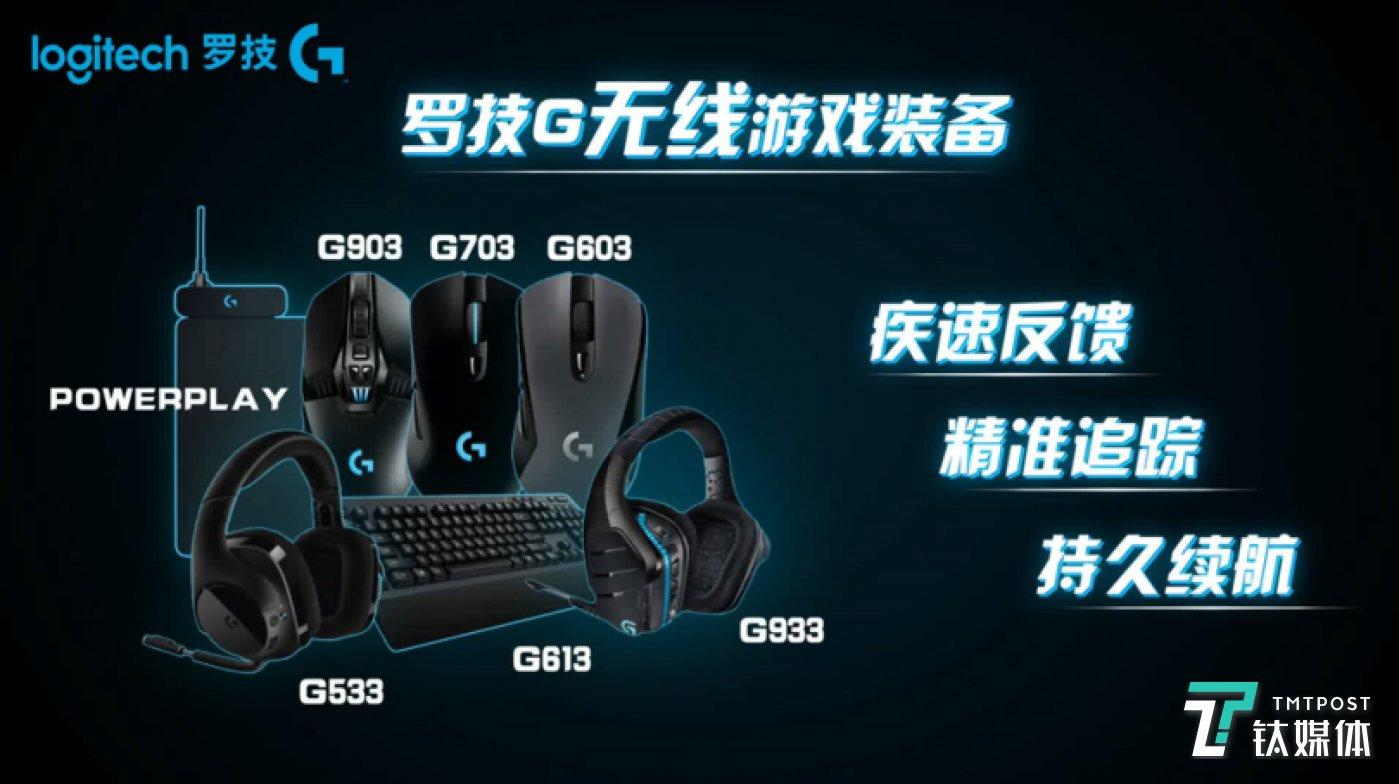 罗技-无线游戏产品