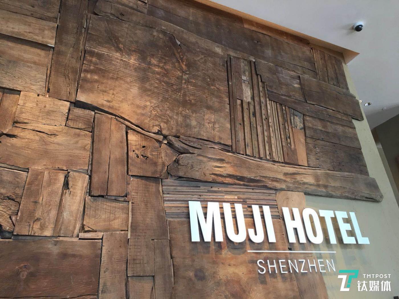 MUJI HOTEL 二楼前台处,旧木块被拼接成背景墙。
