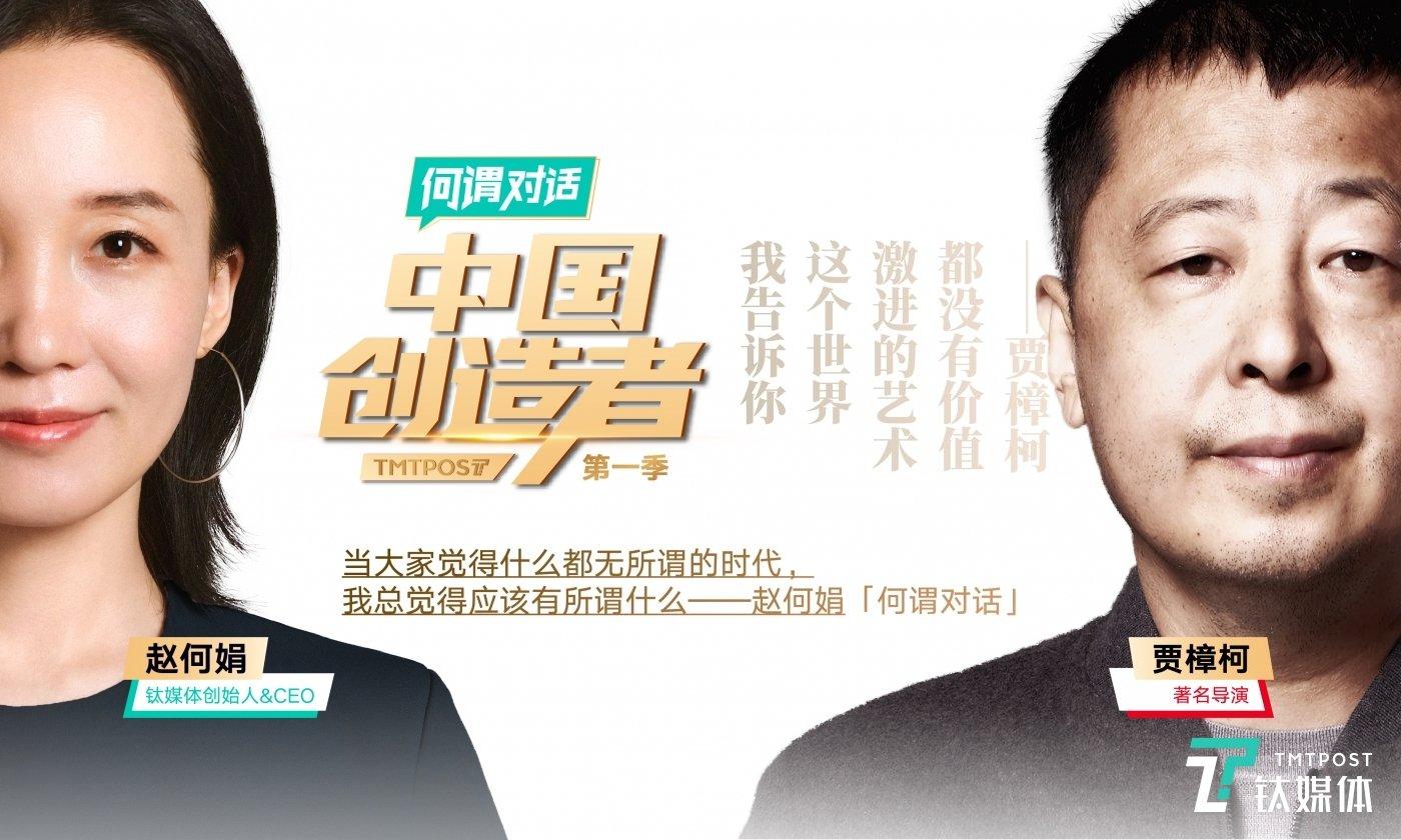 「何谓对话·中国创造者」第一季