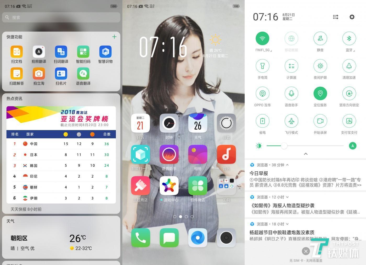 基于Android 8.1优化的ColorOS XX系统