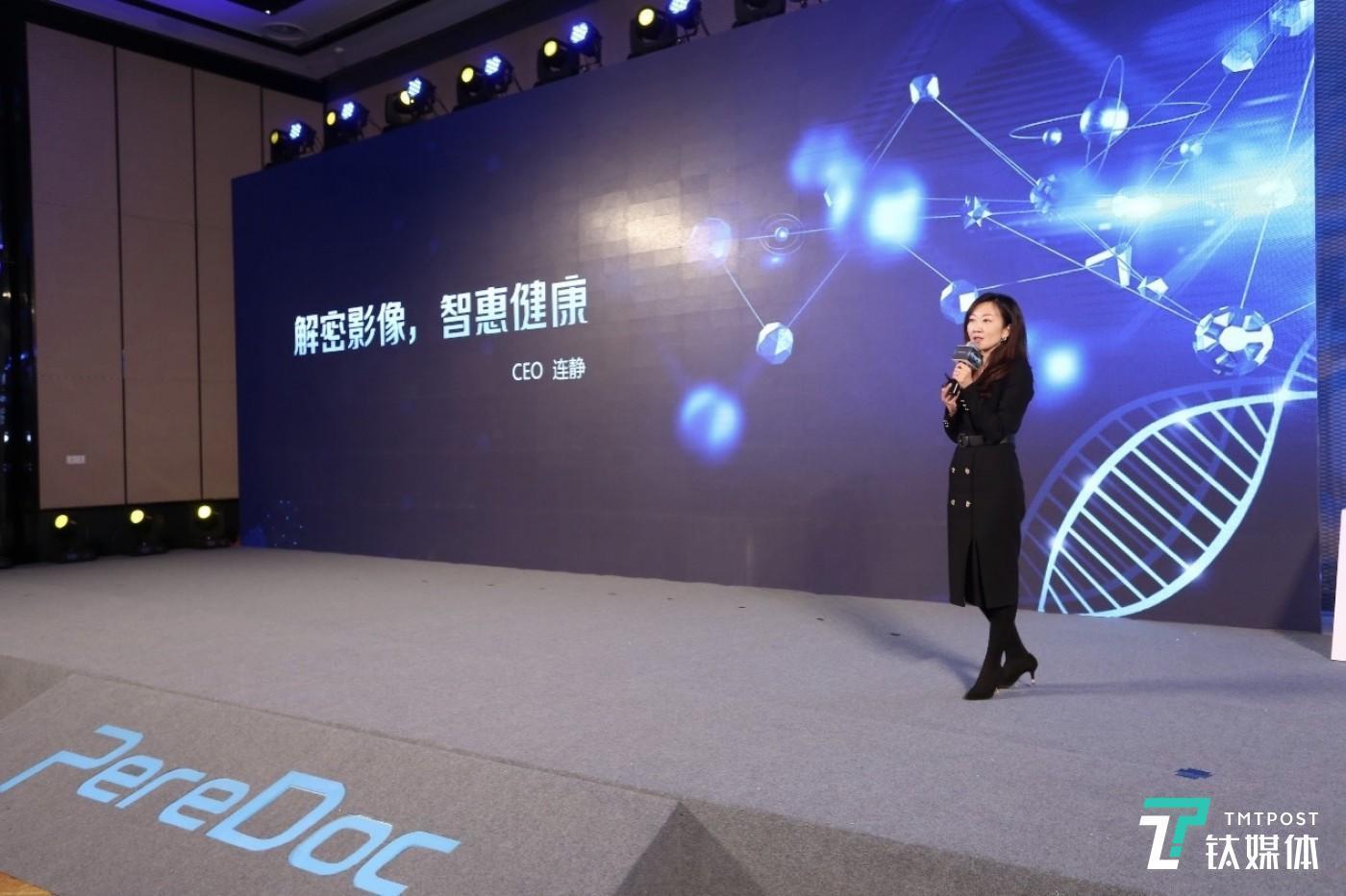 CEO 连静发布PereDoc 五大新产品