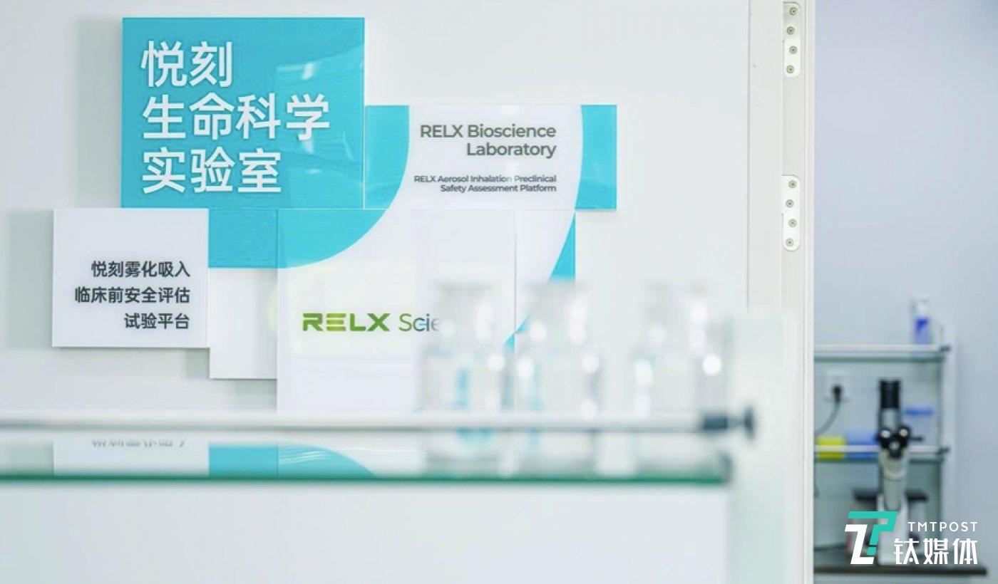 RELX悦刻生命科学实验室