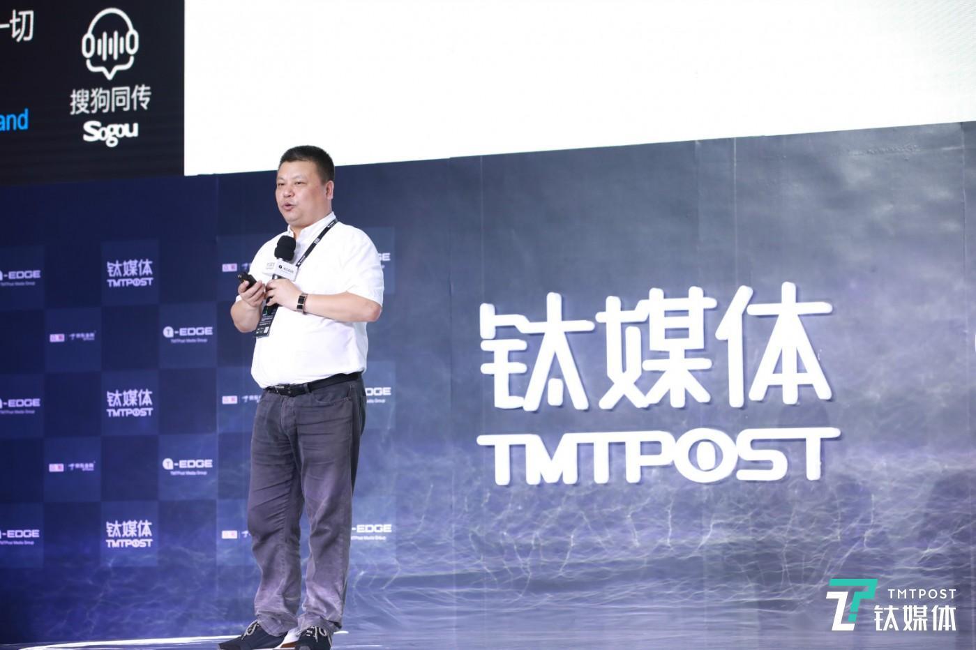 湖南广电副台长、芒果传媒副董事长在2017T-EDGE科技生活节