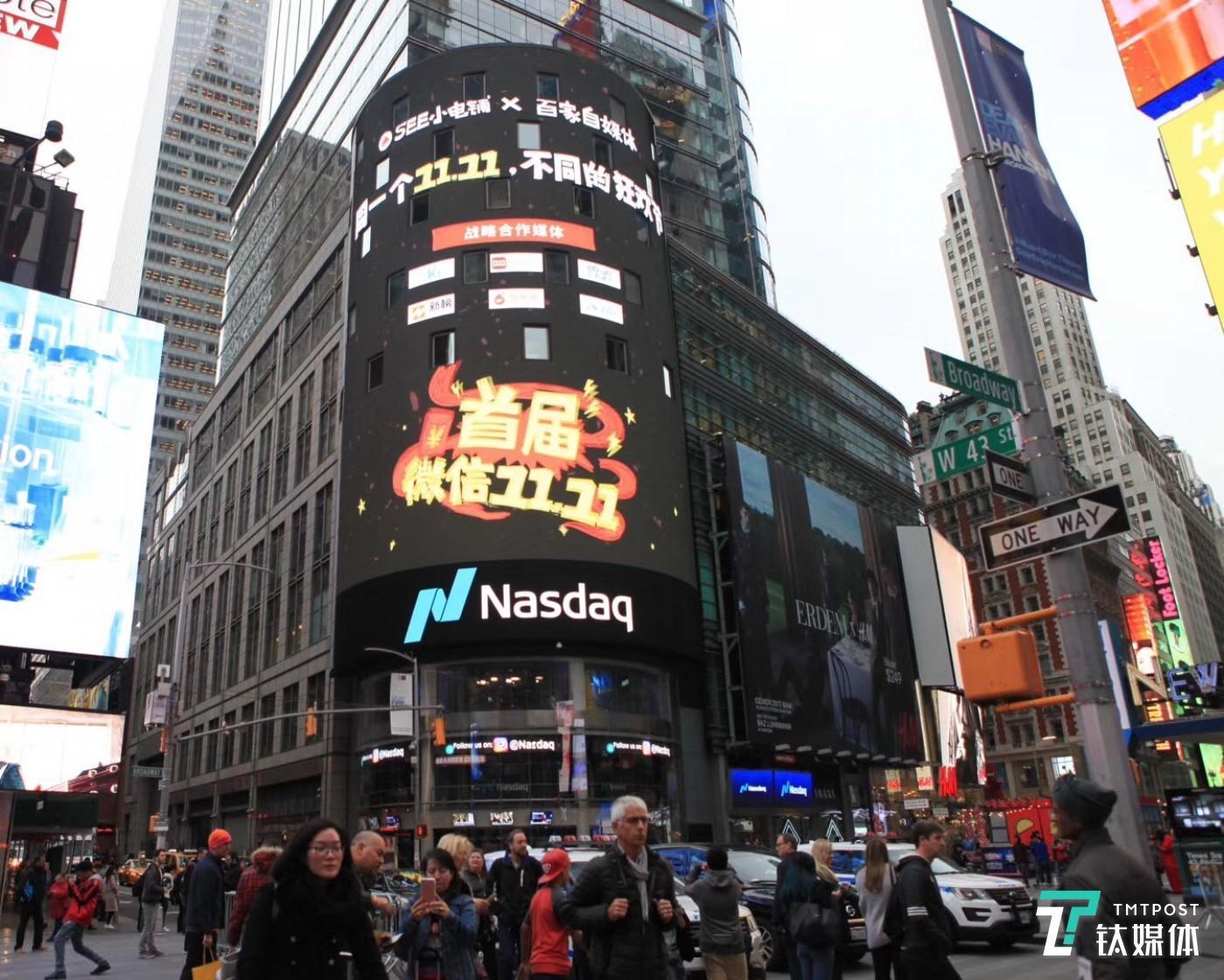 """为了增加首届""""微信11.11""""活动热度,SEE 在纽约纳斯达克广场等地花重金投放了广告。"""
